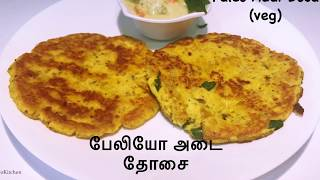 Keto Dosa | Paleo adai dosa | Paleo paneer recipes | Paleo / Keto diet recipes in tamil | Jo Kitchen