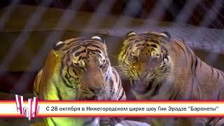 """Обновленное шоу Гии Эрадзе """"Баронеты"""" в Нижнем Новгороде - премьера 28 октября!"""