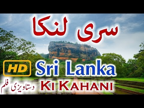 Sri Lanka History In Urdu Hindi Sri Lanka Story Sri Lanka Ki Kahani HD