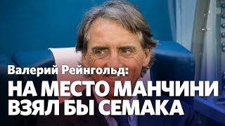Валерий Рейнгольд: Пригласил бы в «Зенит» Семака
