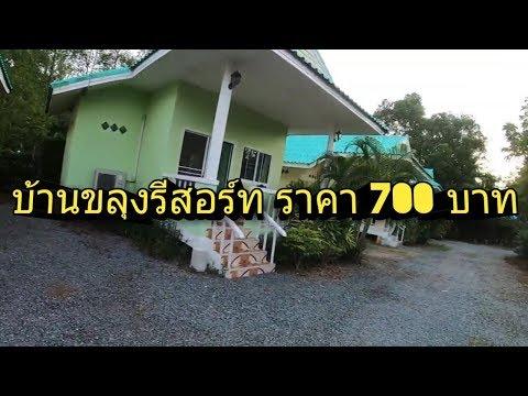 บ้านขลุงรีสอร์ท ที่พักราคาสะบายกระเป๋า จันทบุรี