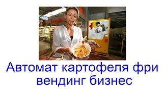 Автомат картофеля фри - вендинг бизнес