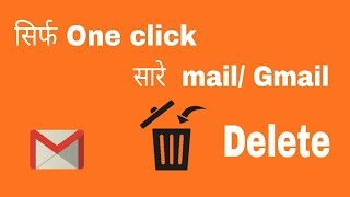 How to Delete all mail in one click Delete all Gmail mails in one click