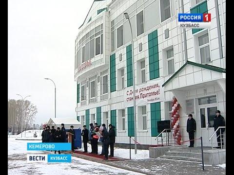 В Кемерове   открыли железнодорожную грузовую станцию