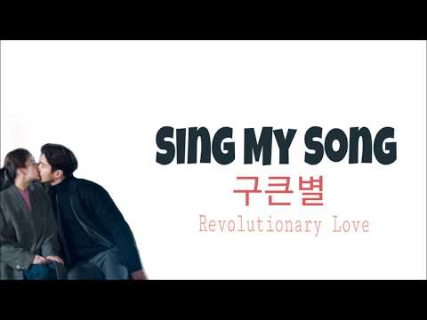 Gu Keun Byeol [구큰별] - Sing My Song Lyrics - Revolutionary Love OST Part 4