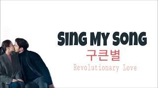 Gu Keun Byeol 구큰별 Sing My Song Lyrics Revolutionary Love OST Part 4