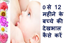 food of 0 to 12 month child