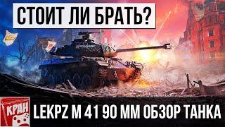leKpz M 41 90 mm СТОИТ ЛИ БРАТЬ? ОБЗОР. НОВОГОДНИЙ КАЛЕНДАРЬ 2020 WOT