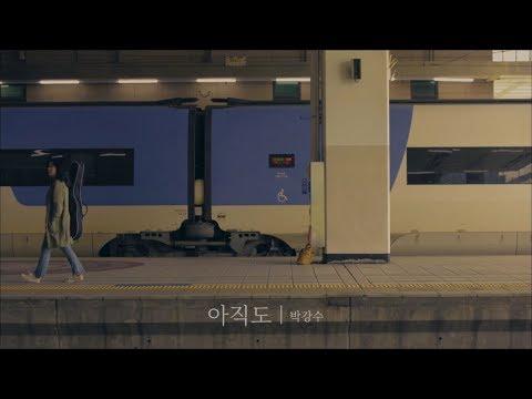 박강수(PARK KANG SOO) - 아직도(monologue) [Music Video]