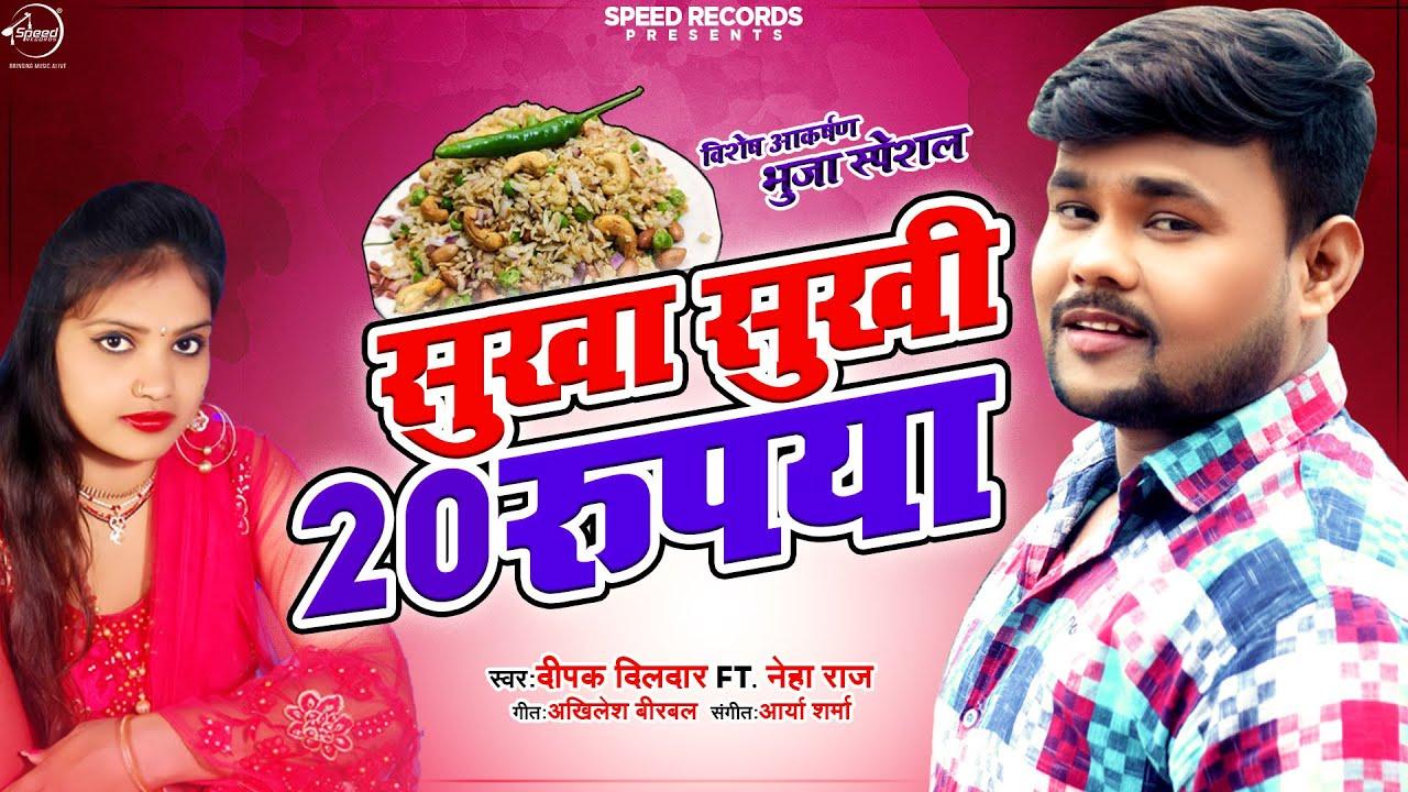 Deepak Dildar Ft.Neha Raj | सुखा सुखी 20 रुपया | Sukha Sukhi 20 Rupya | भोजपुरी नया गाना 2021