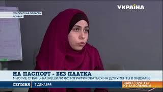 Крымским татаркам запрещают фотографироваться украинский паспорт в хиджабе
