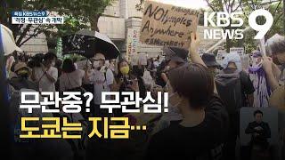 '무관중' 보다 더한 '무관심'…올림픽 개막, 도쿄는? / KBS 2021.07.23.