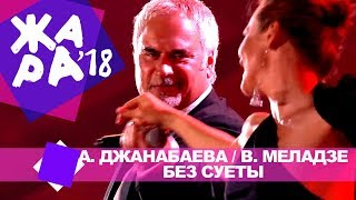 валерий Меладзе и Альбина Джанабаева Без суеты