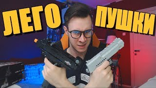 ЛЕГО ОРУЖИЕ ПРОТИВ ХЕЙТЕРОВ - Uzi и пистолет