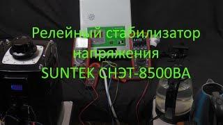 Обзор и тестирование стабилизатор напряжения SUNTEK СНЭТ-8500BA