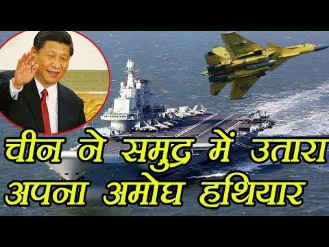 China ने समुद्र में उतारा विशालकाय Aircraft Carrier, SCS पर अब होगा चीन का कब्जा !