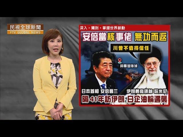 【民視全球新聞】日本首相時隔41年再訪伊朗 安倍為美當和事佬?2019.06.16