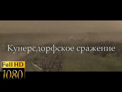 Кунерсдорфское Сражение Трейлер Full HD (История Человечества 4 выпуск)