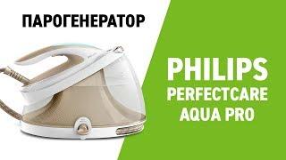 2 в 1: утюг и отпариватель! Обзор парогенератора PHILIPS Perfect Care Aqua Pro