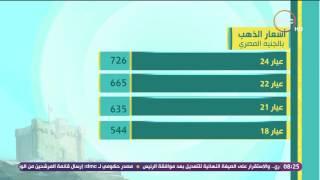 8 الصبح - تعرف على أسعار الخضروات والفاكهة وأسعار العملات والذهب