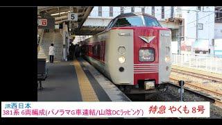 JR西日本 381系 6両編成(パノラマグリーン車連結/山陰デスティネーションキャンペーンラッピング) 特急 やくも 8号 倉敷駅 発車