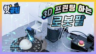 3D 프린팅, 이제는 로봇팔로! / YTN 사이언스