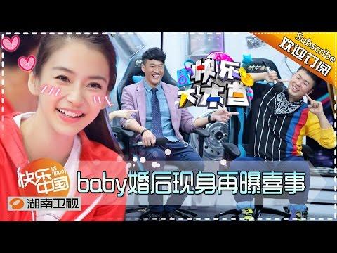 《快乐大本营》20151205期: Angelababy婚后现身再爆喜事 Happy Camp: Good News From Angelababy【湖南卫视官方版1080P】