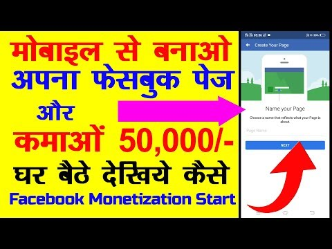 How To Create Facebook Page Through Mobile !! Facebook Monetization !!