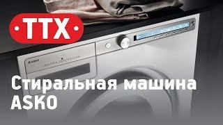 Стиральная машина Asko. Обзор, характеристики, цена. ТТХ - Аквариус.