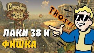Лаки 38 и платиновая фишка! - Fallout New Vegas
