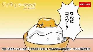 http://avex.jp/gudetama/ 11月17日に歌手デビュー!?した「ぐでたま」...