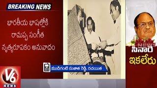 Poet Mudhigati Sujatha Reddy About C Narayana Reddy Death | V6 News