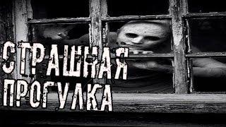 Страшные истории на ночь - Страшная прогулка.