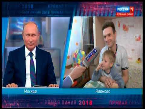 На прямую линию Владимира Путина поступил звонок из Ивановской области