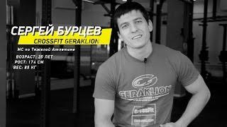 Перед вторым этапом сезона-15: Сергей Бурцев