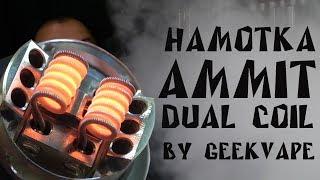 Намотка бака  | Ammit Dual Coil by GeekVape