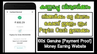 [With Proof] കണ്ണടച്ചു വിശ്വസിക്കാൻ പറ്റുന്ന Money Earning Site | Paybox Earn Unlimited Paytm Cash