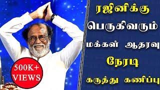 TamilNadu Next CM Rajinikanth Public Opinion - 2DAYCINEMA.COM