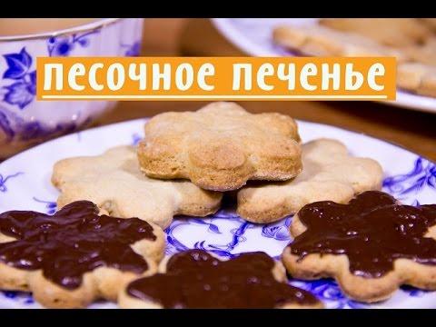 Песочное печенье Проще простого - кулинарный рецепт