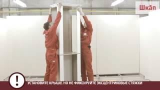 Сборка карнизов на шкафы модульной серии «Натали » и установка стекла на шкаф-витрину(, 2014-03-13T14:24:28.000Z)