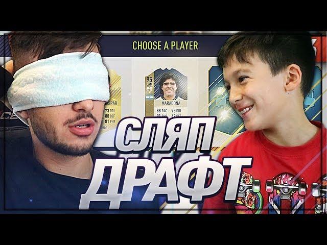 ПРАВЯ СЛЯП ДРАФТ ! - FUT DRAFT TO GLORY #7 l FIFA 18 ULTIMATE TEAM !