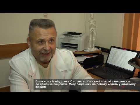 Телеканал АНТЕНА: Смілянську міську лікарню частково евакуйовано