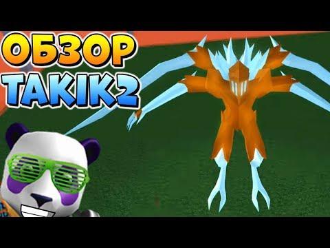 3 СТАДИЯ ТАКИЗАВЫ в РОГУЛЬ😱 Roblox Ro-Ghoul Takik2