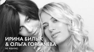 Ирина Билык & Ольга Горбачева - Не Ревную
