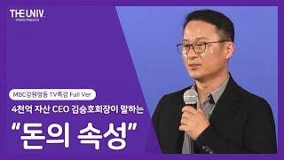 돈에도 인격이 있다? 4천억 CEO 김승호 회장의