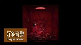魏如萱 waa wei [末路狂花] MV