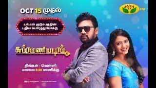 Subramaniyapuram – Jaya tv Serial