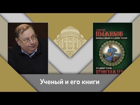 """А.В.Пыжиков и Е.Ю.Спицын: ученый и его книги. """"Неожиданный Владимир Стасов"""""""