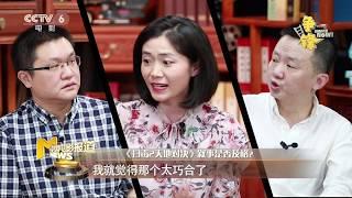"""争锋:""""扫毒2""""刘德华古天乐兄弟情简化处理合适吗?【中国电影报道   20190710】"""