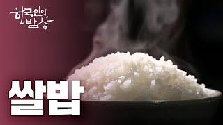 [한국인의밥상]  고맙습니다, 쌀밥 | full VOD